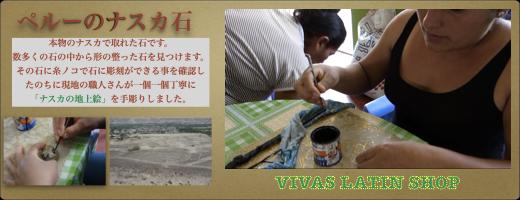 ナスカ石の販売ページ